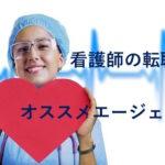 看護師の求人サイト人気ベスト3 常勤・非常勤・夜勤専従編