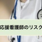 応援看護師に行く前に知っておきたいリスク